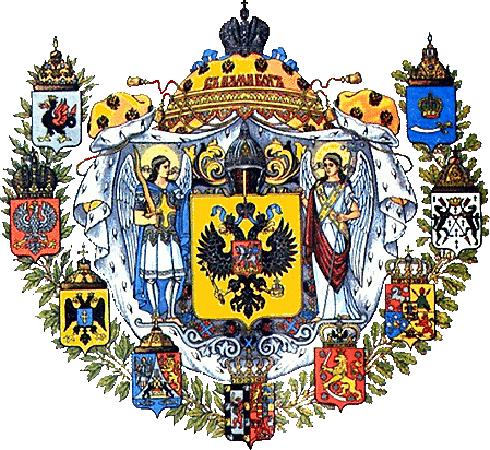 Средний государственный герб Россиской империи