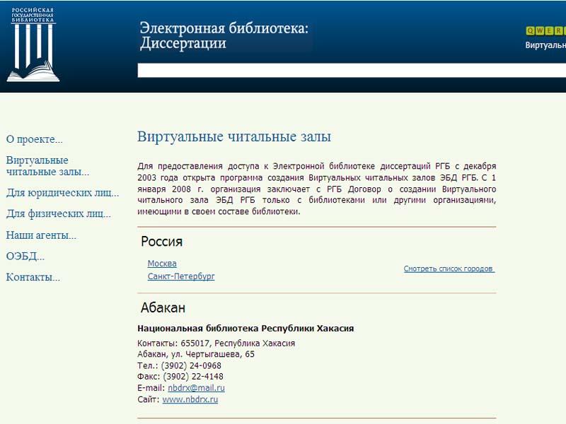 Dissertation Digital Library