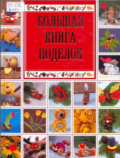 Книга поделок для детей своими руками 7