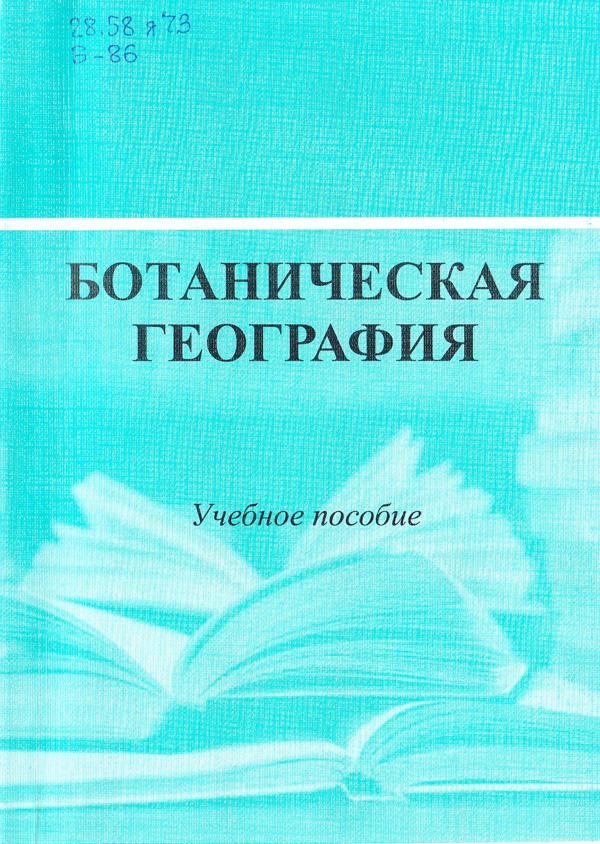 Е. А. Лебедев, С. А. Лебедева,