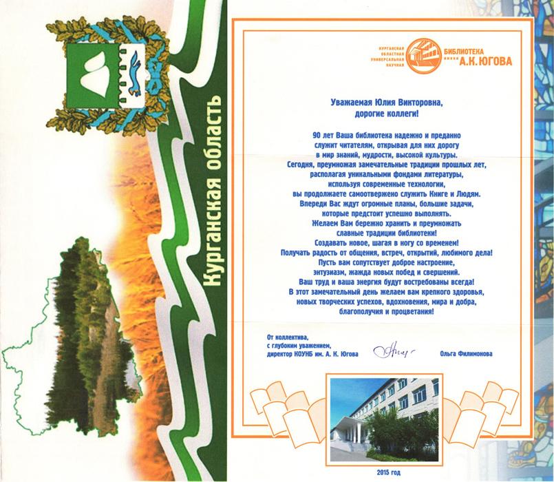 поздравление с юбилеем школу от библиотеки чехлы