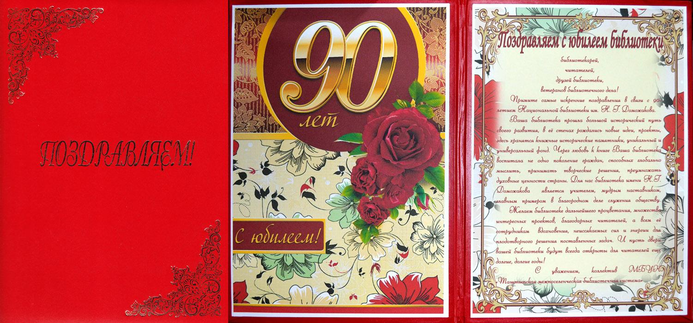 Поздравление на 90 летний юбилей в стихах