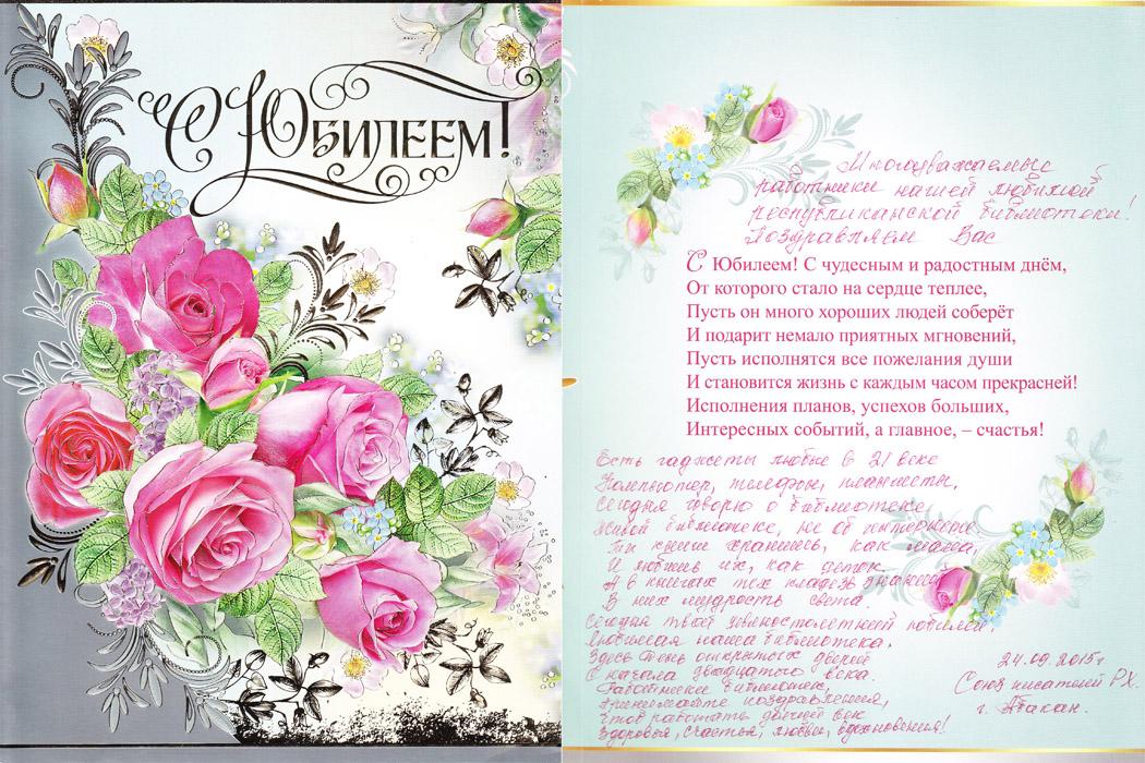 Розы, картинка с юбилеем библиотека