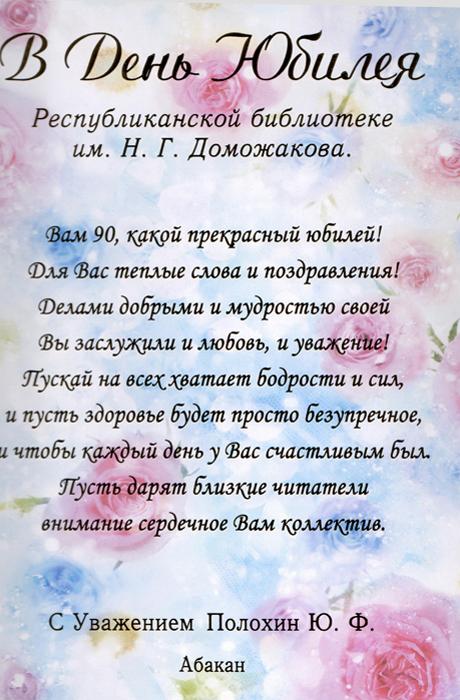 Поздравления стихах журнала